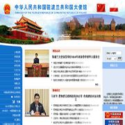 中國駐波蘭大