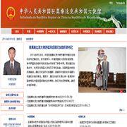 中国驻莫桑比