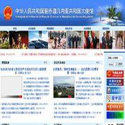 中國駐赤道幾