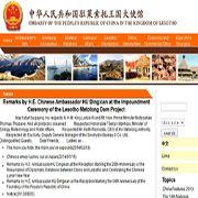 中國駐萊索托