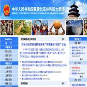 中國駐贊比亞