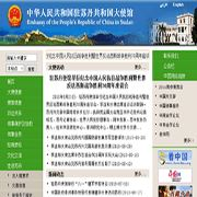 中國駐蘇丹大