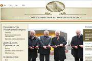 白俄罗斯政府