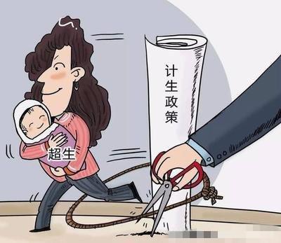 超生孩子的出生证是