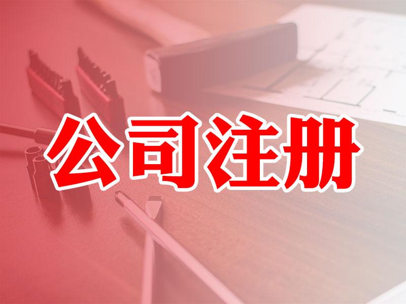 北京工商总