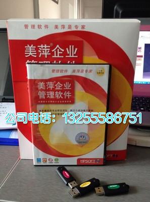 美萍軟件山東銷售