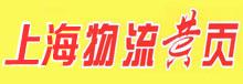 上海物流黄页