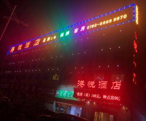 中山港悦酒店(