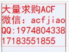 回收ACF 求