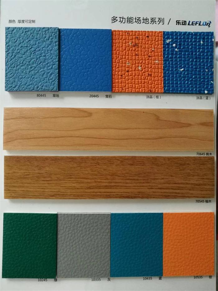 塑胶地板木纹