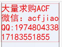 现回收ACF 诚信