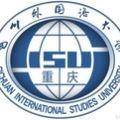 四川外国语大学
