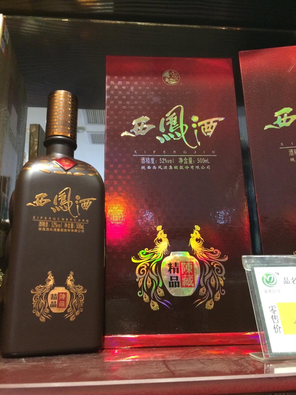 十堰西鳳2013老酒52