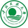 青海民族学院