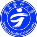 宁夏医学院