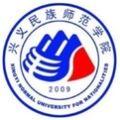 黔西南民族师范高等