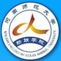 河南师范大学新联学