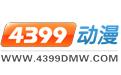 4399動漫網 -