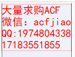 ACF 苏州求购ACF