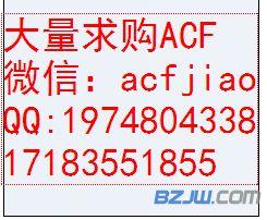长期收购ACF 回收