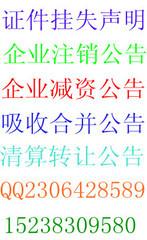 郑州报纸登注