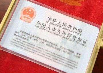 2020年加入中国国籍
