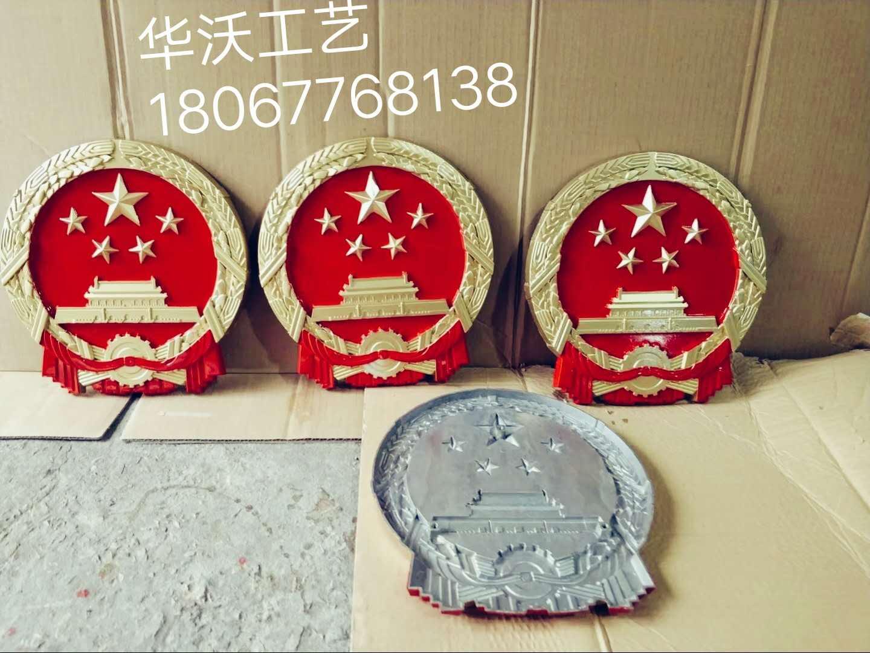 全国大型国徽生产厂