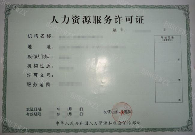 中山勞務派遣經營許