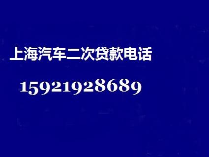 上海汽車二次貸款