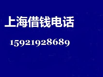 上海急需借钱