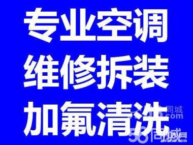 上海浦东空调