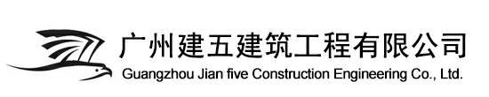 广州建筑施工