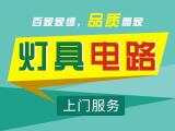 蕭山區電路維修電話