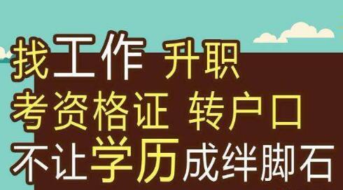 北京大专本科
