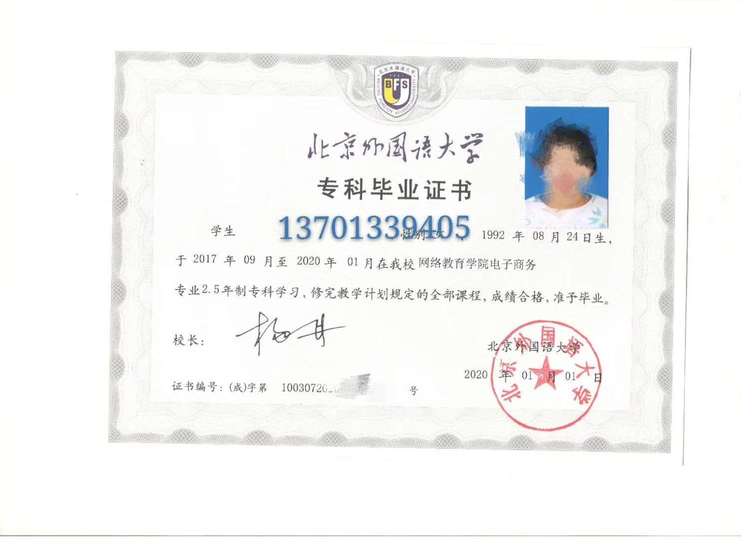 北京网络远程