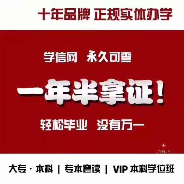 北京权威本科