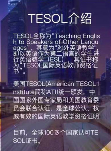 TESOL国际英