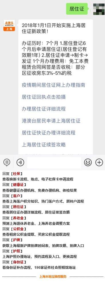 2020年上海居住证积分细则