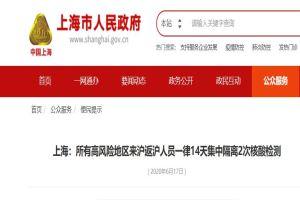 南京去上海需
