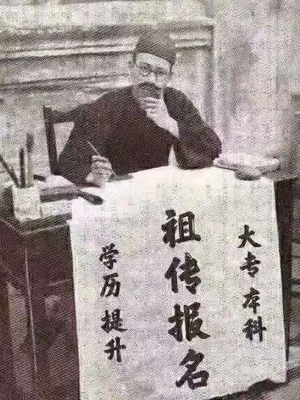 北京学历职业