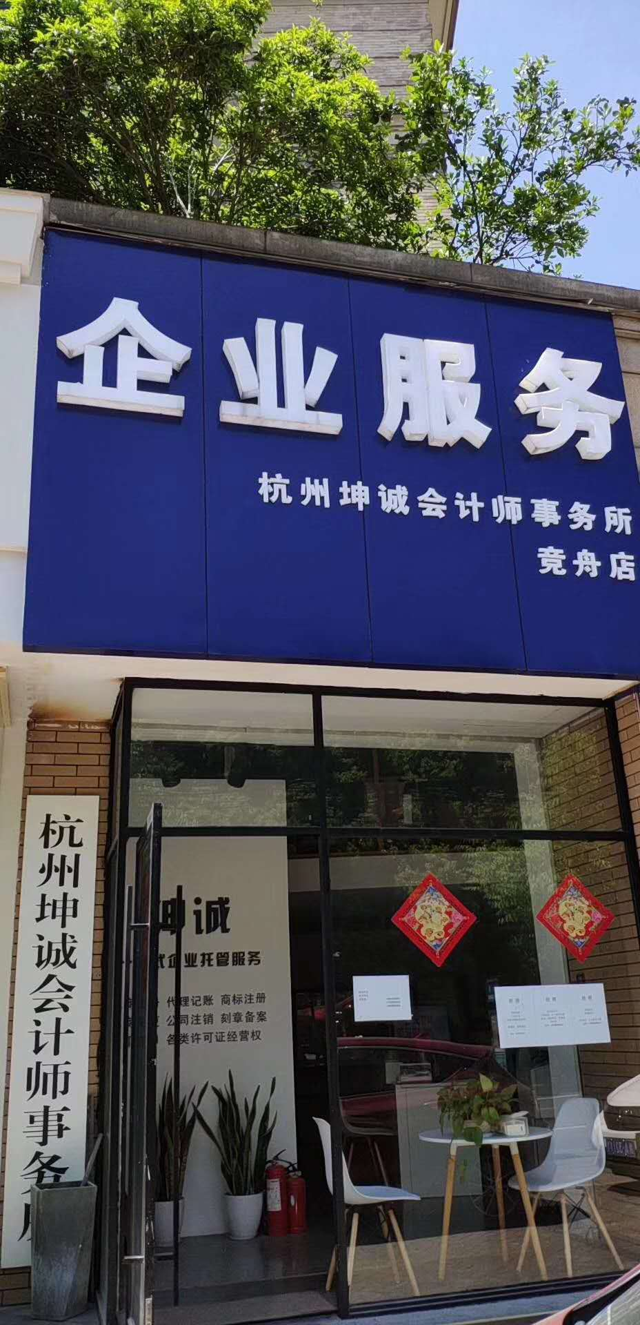 杭州主城区专业代理记