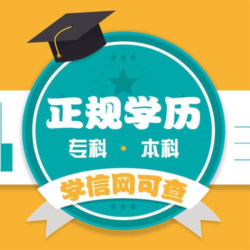 北京自考大专学历人