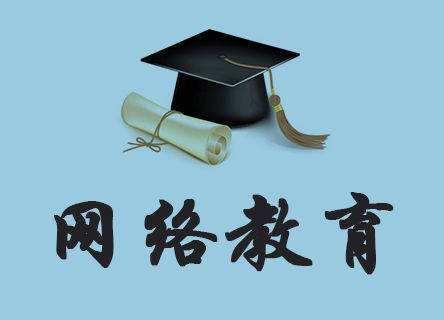 国家开放大学网络远