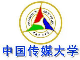 中国传媒大学行政管