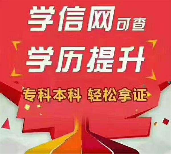 北京网络教育大专本