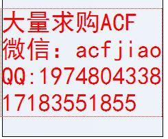 专业收购ACF 诚信回