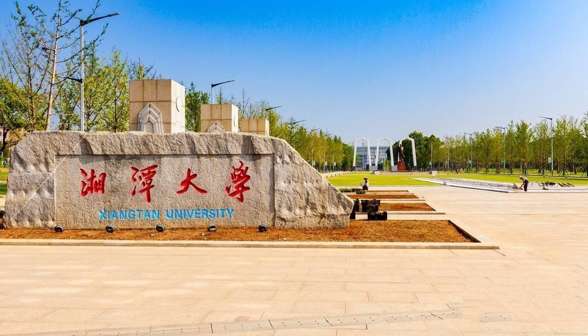 湖南湘潭大学财务管