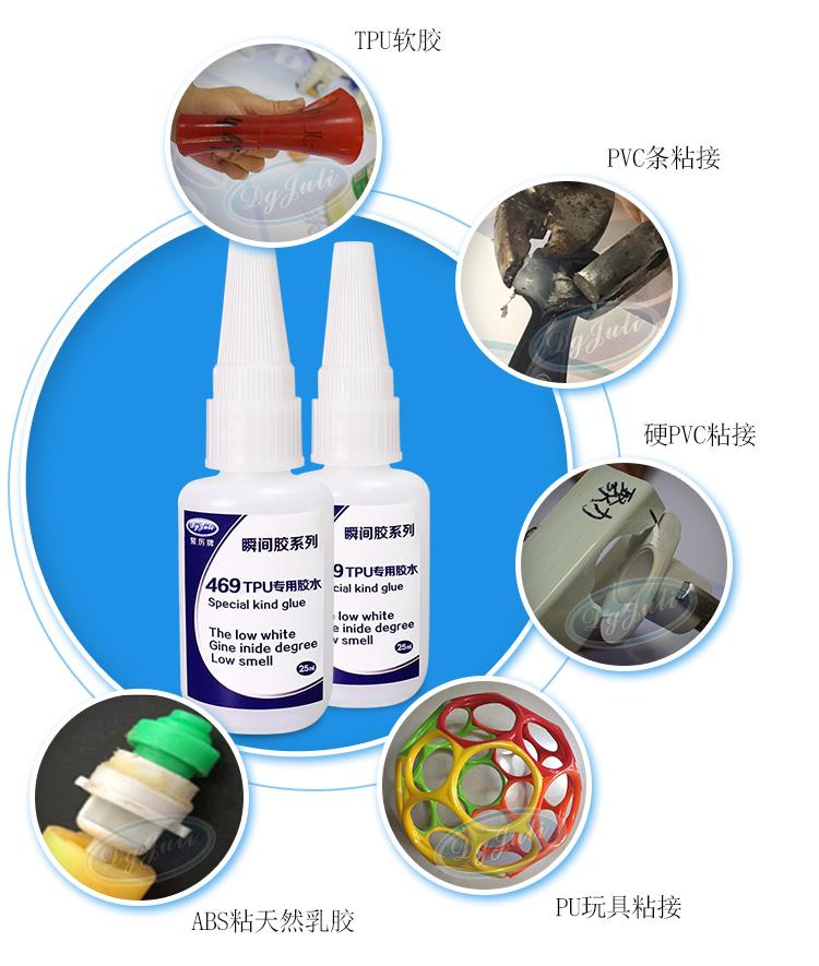PVC塑料胶水 粘P