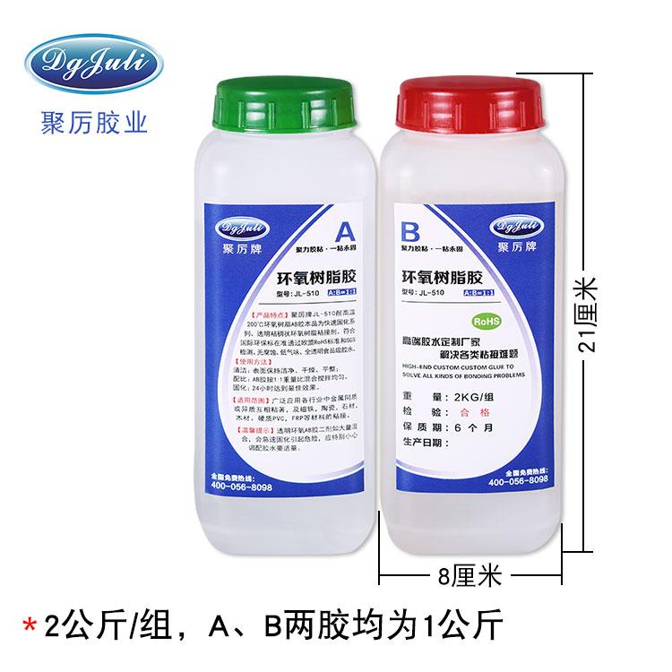 环氧AB胶 环氧树脂A