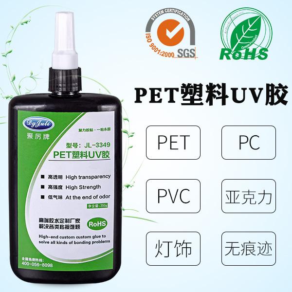 PET无影UV胶水
